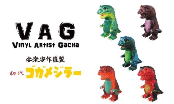 vag-gogamezilla_161101