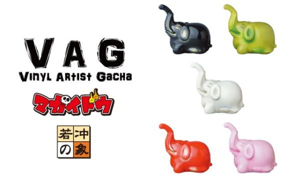 vag-magaido_170201